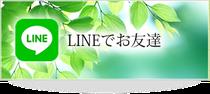 浜松市の心理カウンセリング LINEでお友達
