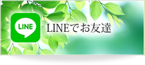出張 マッサージ  カウンセリング LINE 電話 スカイプ