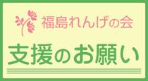 福島れんげの会 支援のお願い