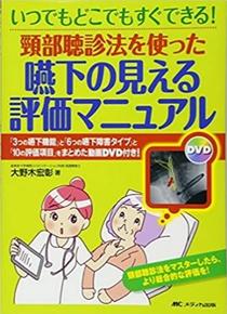 著書「嚥下の見える評価マニュアル」の表紙写真