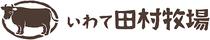 「有限会田村牧場」のホームページ