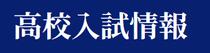 都道府県公立高校入試情報
