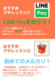 おすすめプチレッスン①LINE Payを知ろう! おすすめプチレッスン②初めてのメルカリ!