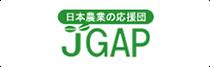 日本農業の応援団 JGAP