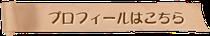 高橋景子のプロフィール