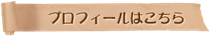 関戸香織のプロフィール