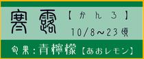 寒露【かんろ】:金木犀