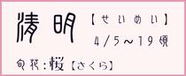 清明【せいめい】:桜