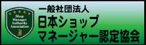 日本ショップマネージャー認定協会