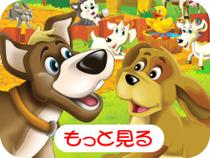 移動動物園・ふれあい動物村・里山ふれあい動物村