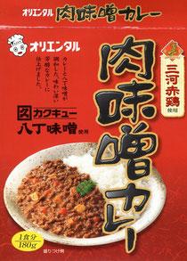 愛知・肉味噌カレー