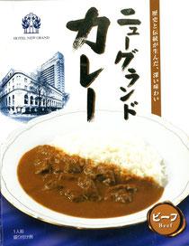 神奈川・ニューグランドカレー ビーフ