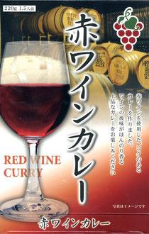 山梨・赤ワインカレー