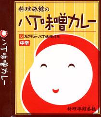 愛知・料理旅館の八丁味噌カレー