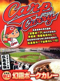 広島・カープカレー