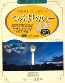 北海道・函館五島軒つぶ貝カレー