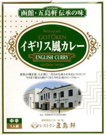 北海道・函館五島軒イギリス風カレー