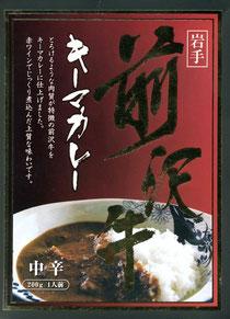 岩手・前沢牛キーマカレー