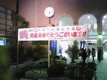 神戸市六甲縦走大会ゴール