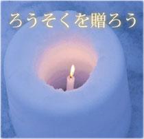 灯々祭(ろうそくを贈ろう!)