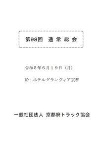 一般社団法人京都府トラック協会