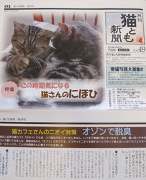 猫とも新聞49号オゾン脱臭