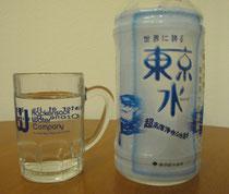 東京都水道局が世界に誇る「東京水」
