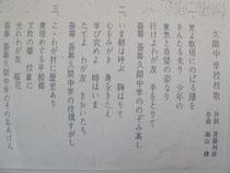 村立久間中学校校歌