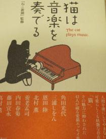 愛猫エッセイ集「猫は音楽を奏でる」