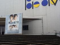 大阪BRAVA劇場前