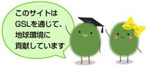 GSL ~グリーンサイトライセンス~
