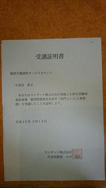 講習終了時に、きちんと証明書をくれます。