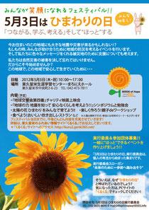 5月3日はひまわりの日・チラシ第1弾