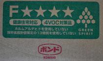 コニシボンド F★★★★ 4VOC