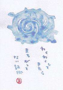 内海の貝殻~ウォーターアート