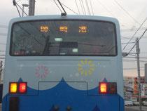 海っこバス