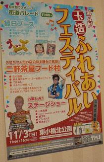 今年の「玉造ふれあいフェス」のポスター