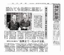 支援物資輸送基地 中継地点 神戸新聞に掲載 全国住環境改善事業協会