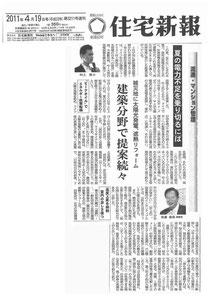 全国住環境改善事業協会が提案する「遮熱事業」の記事が『住宅新報』に掲載