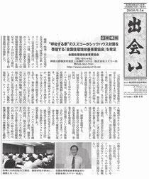 経済界会報誌『出会い』