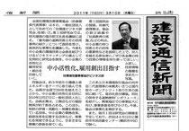 (社)全国住環境改善事業協会が『建設通信新聞』に掲載されました