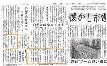 全国住環境改善事業協会が神奈川新聞に取り上げられました