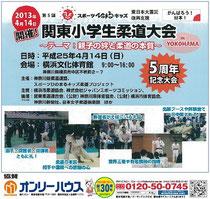 東北復興支援プロジェクト スポーツひのまるキッズ 関東小学生柔道大会に協賛