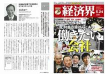 『栃木テレビ』『産經新聞』『新建ハウジング』『経済界』で紹介されました。