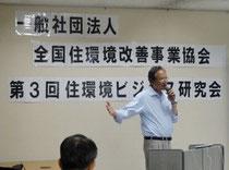 (社)全国住環境改善事業協会 代表理事 岩倉春長あいさつ
