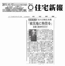 玉川光昭氏 被災地支援情報
