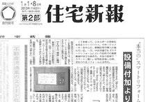 「住宅新報」に掲載されました