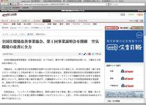 全国住環境改善事業協会が「asahi.com」(朝日新聞)で紹介されました。