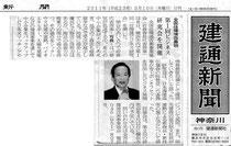 (社)全国住環境改善事業協会が『建通新聞』に掲載