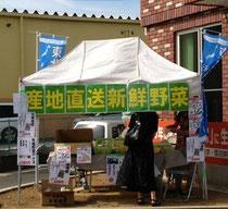 おいしい野菜を買って復興支援〜東北大震災支援バザール